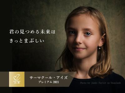 サーマクールアイズ・プレミアム2021