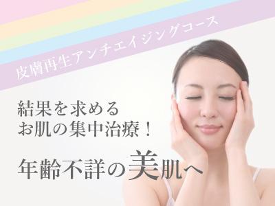 お肌の集中治療