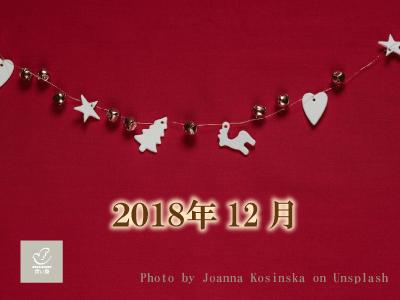 2018年12月