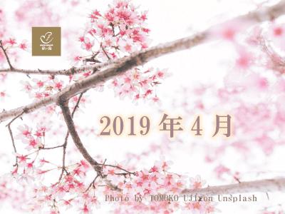 2019年4月