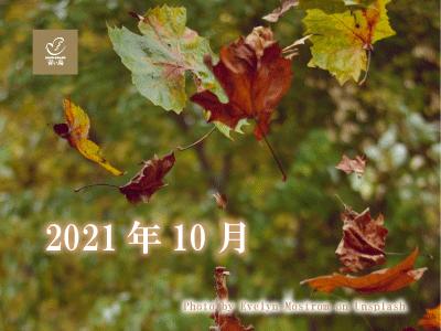 2021年10月