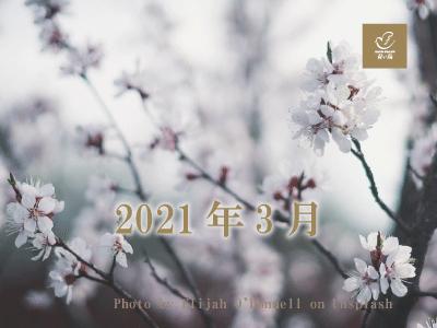 2021年3月