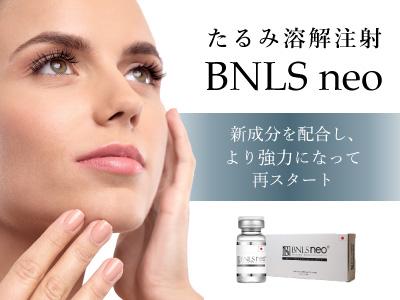 たるみ溶解注射BNLSneo