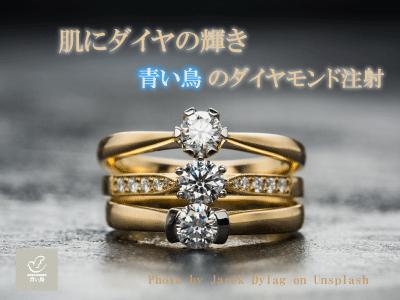 ダイヤモンド注射