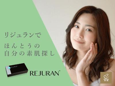 リジュラン皮膚再生療法